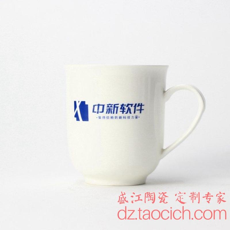 中新软件办公杯定制成功案例 景德镇盛江陶瓷