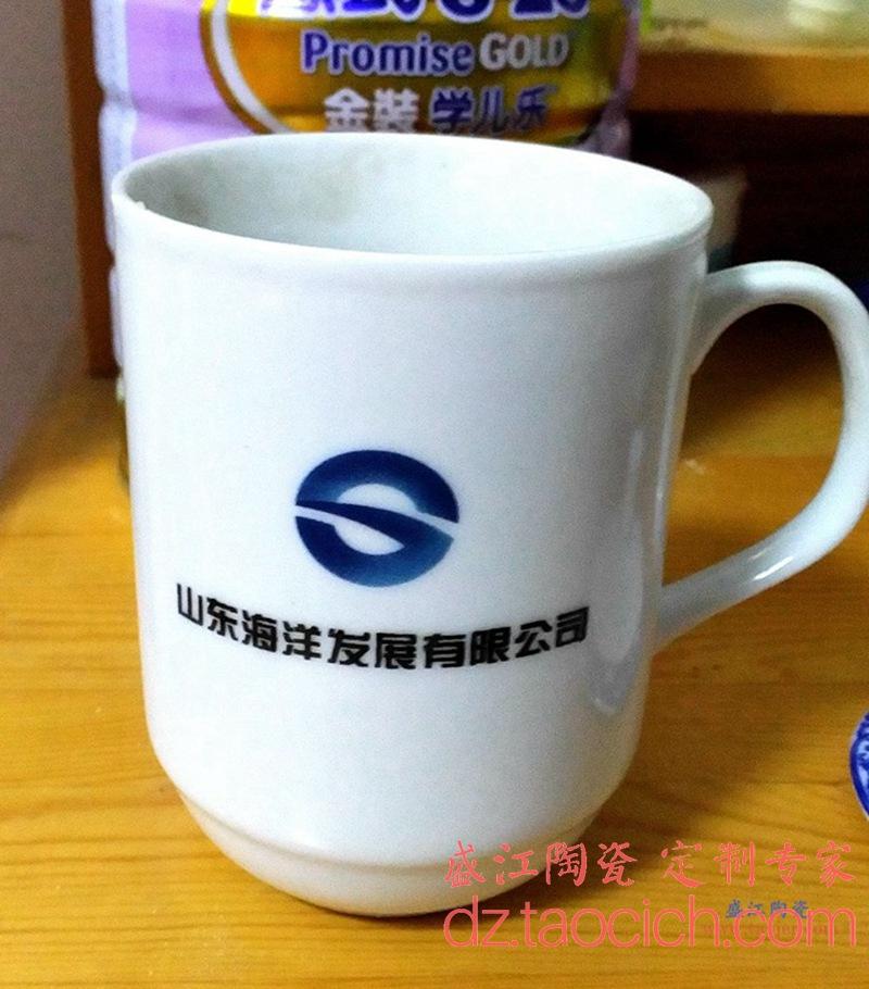 山东海洋发展有限公司办公杯定制成功案例 景德镇盛江陶瓷