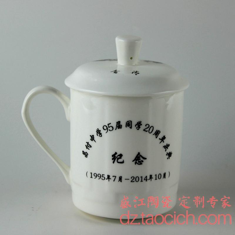昌付中学周年纪念杯定制成功案例 景德镇盛江陶瓷