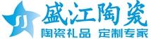 盛江陶瓷-景德镇陶瓷定制专业品牌(瓷器定做订制)