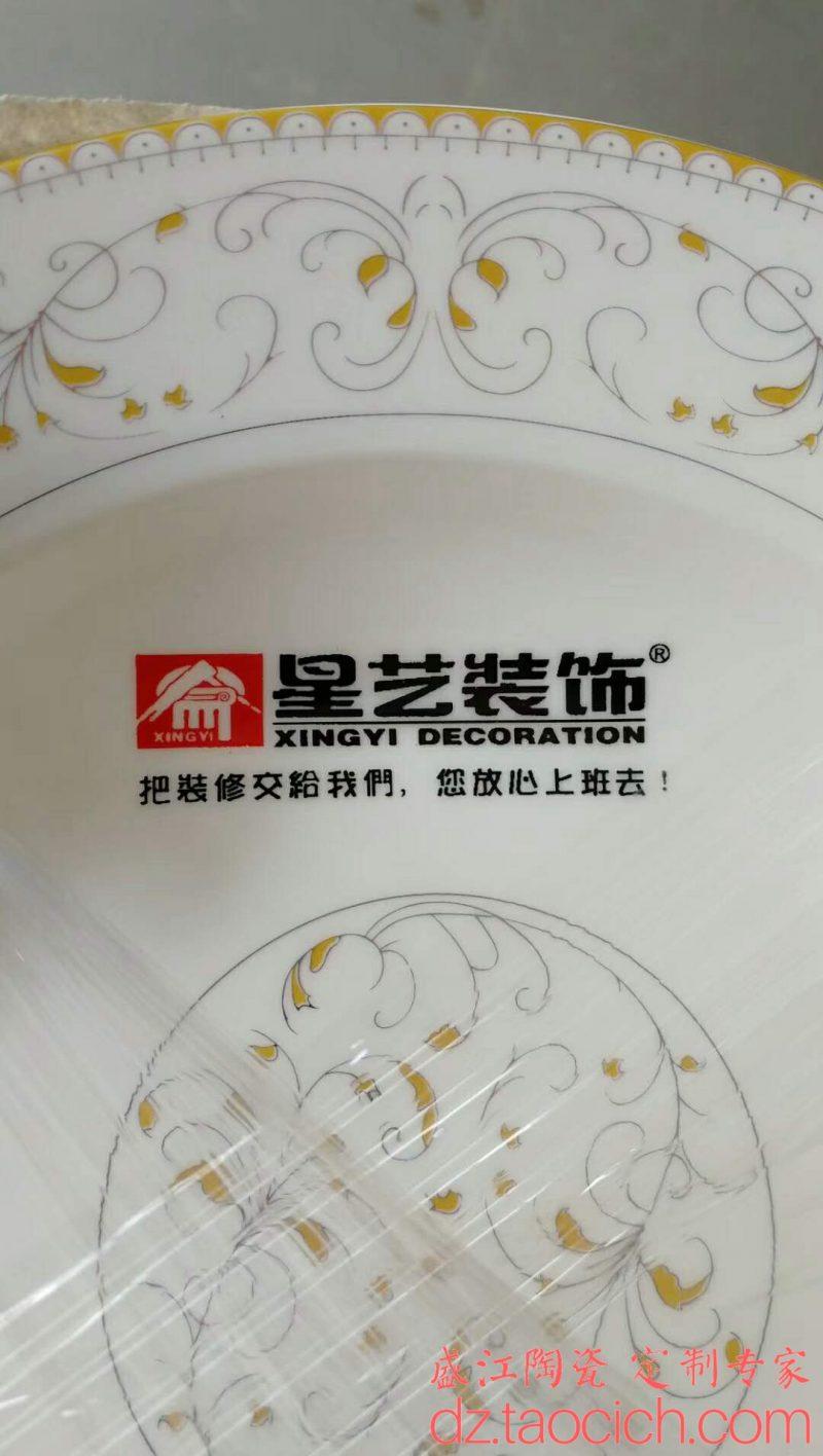 星艺装饰礼品餐具定制成功案例 景德镇盛江陶瓷