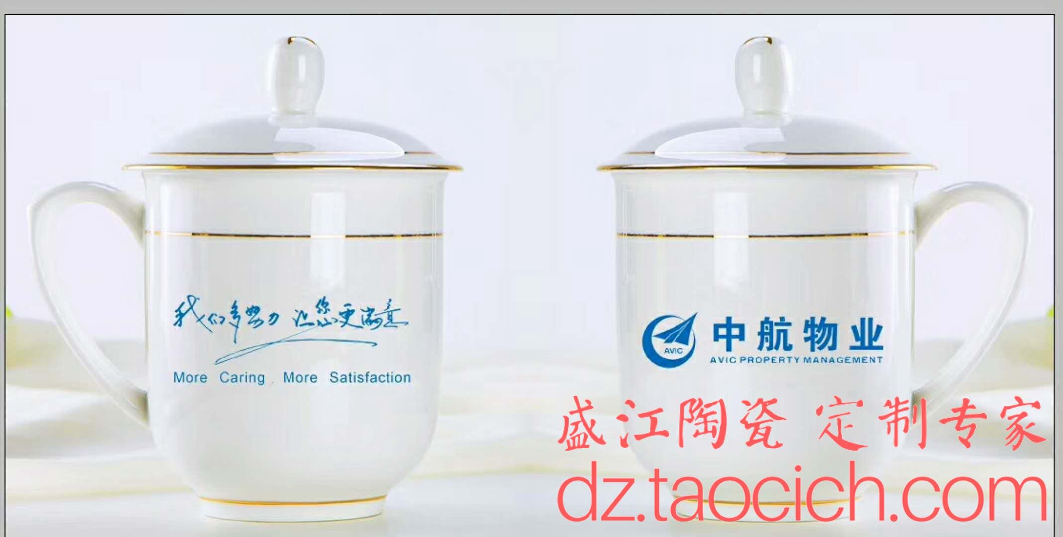 盛江陶瓷 中航物业办公杯定制成功案例