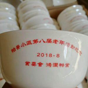 怡景小区老年活动纪念碗定制成功案例 景德镇盛江陶瓷