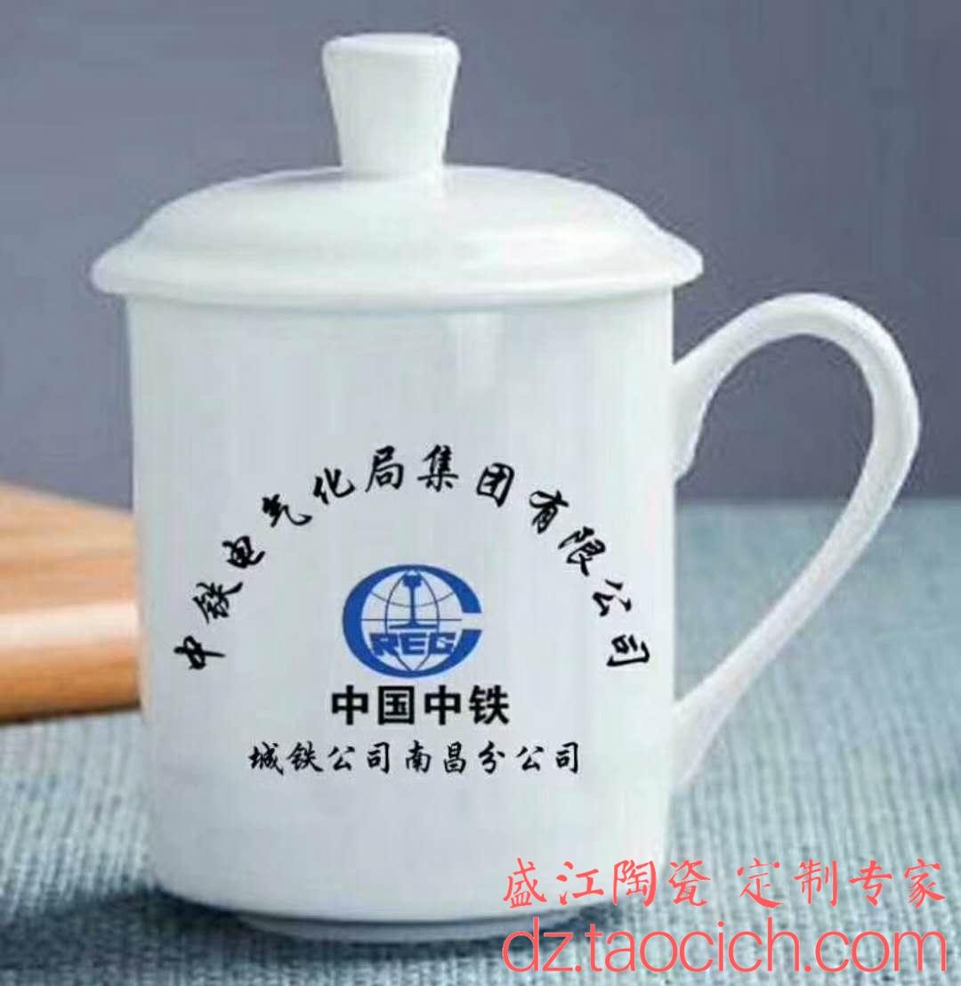 盛江陶瓷 中国中铁南昌分公司办公杯定制成功案例