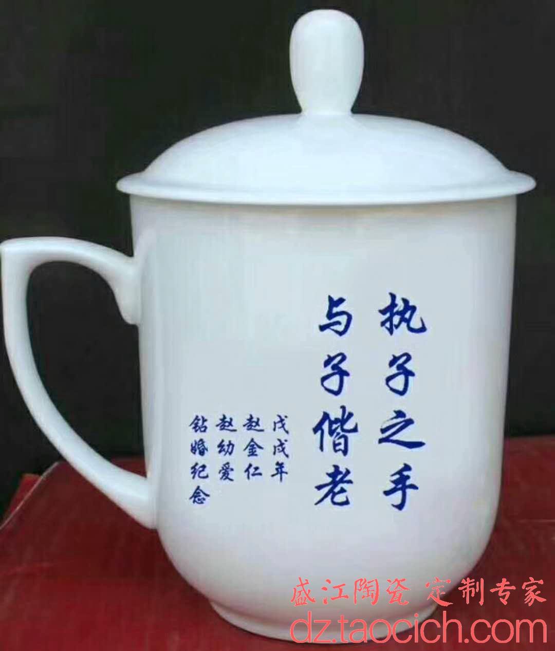 盛江陶瓷 钻婚纪念杯定制成功案例