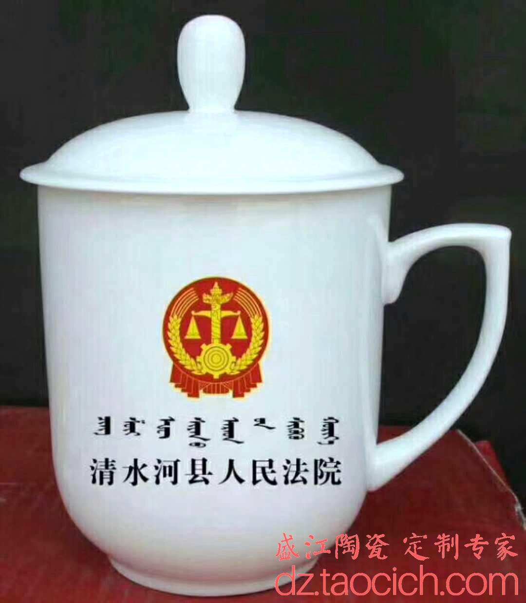 盛江陶瓷 清水河县人民法院办公杯定制成功案例