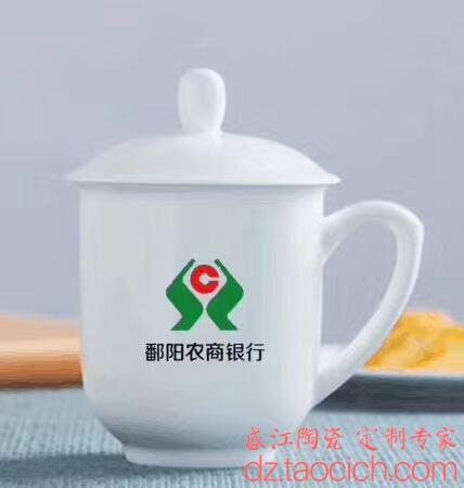盛江陶瓷 鄱阳农商银行办公杯定制成功案例