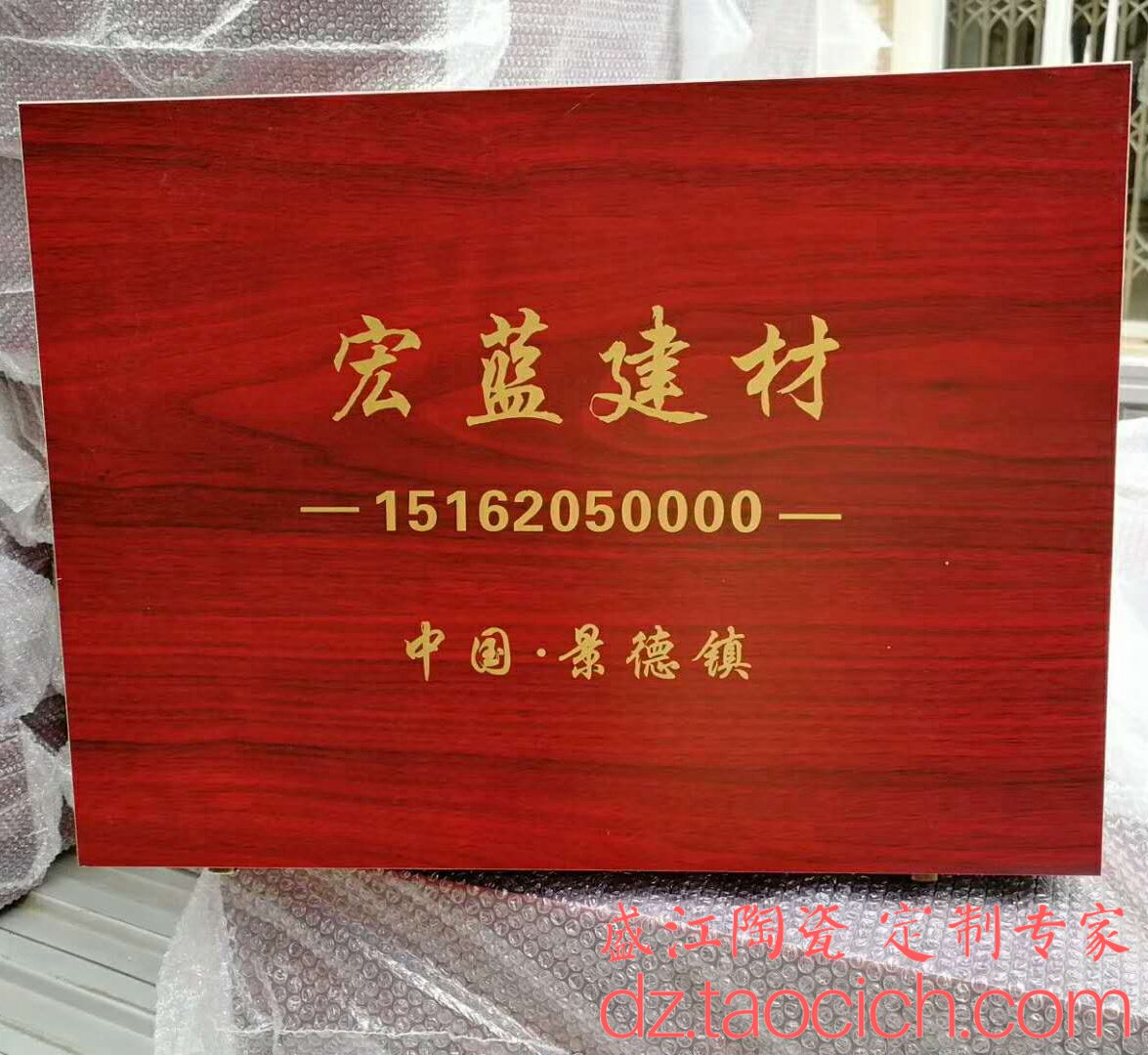 盛江陶瓷 宏蓝建材包装设计成功案例