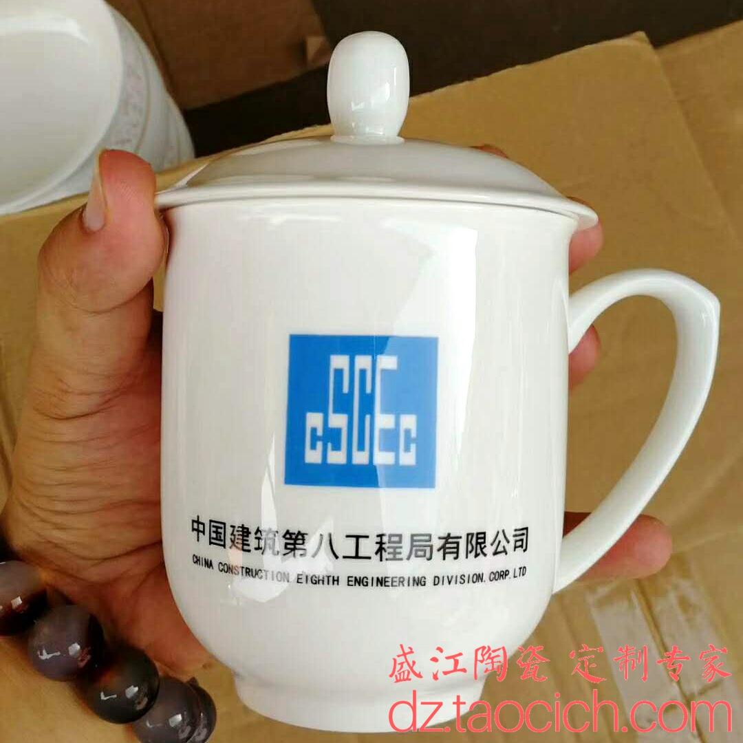 盛江陶瓷 中国建筑第八工程局有限公司办公杯定制成功案例