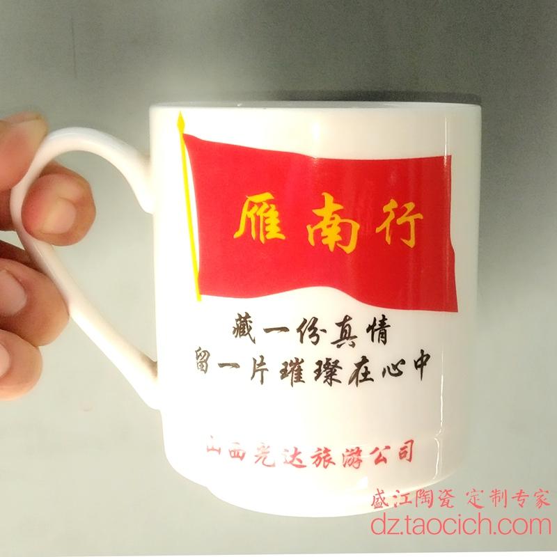 盛江陶瓷 江西光达旅游公司纪念杯定制成功案例