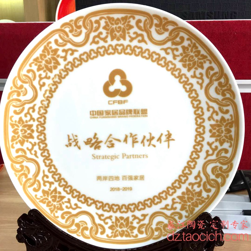 盛江陶瓷 中国家居品牌联盟纪念盘定制成功案例