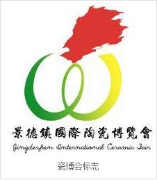 """018景德镇陶瓷博览会影响力---专注定制的篇章"""""""