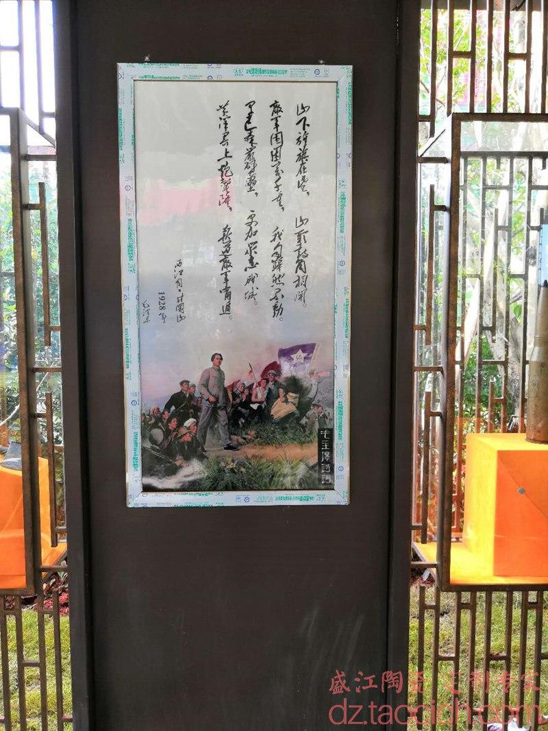 西江月.井冈山