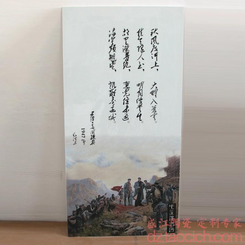 广西玉林客户毛主席瓷板画定制 景德镇盛江陶瓷