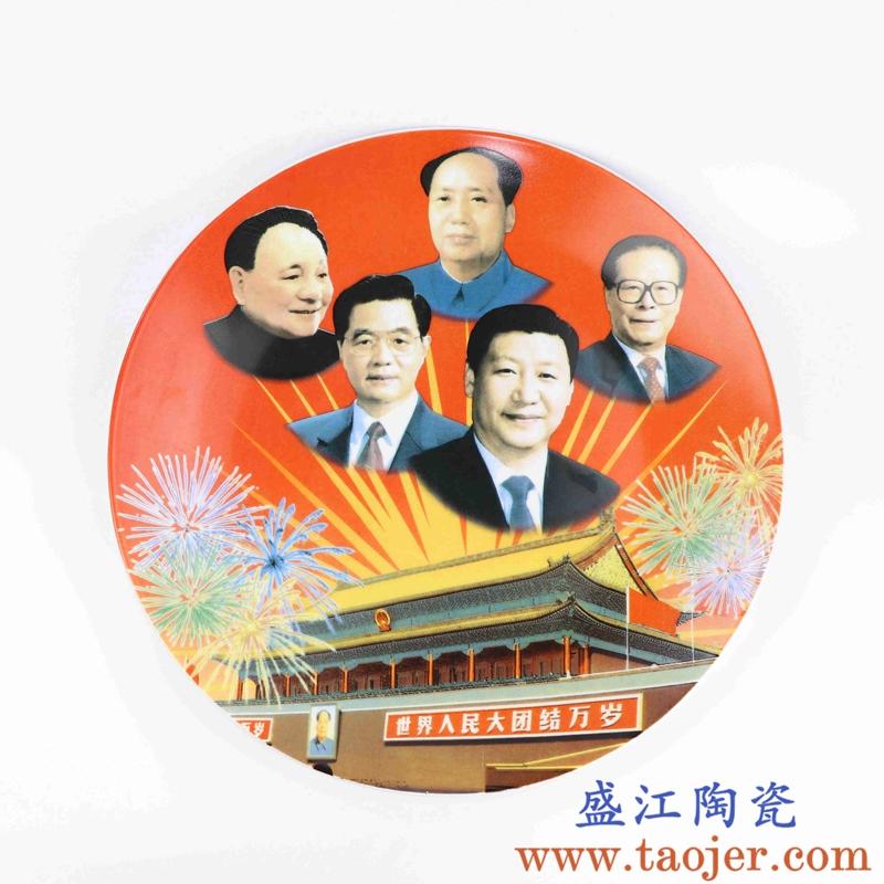海南申总定制一批五位国家领导人伟人: 14寸天安门背景瓷盘