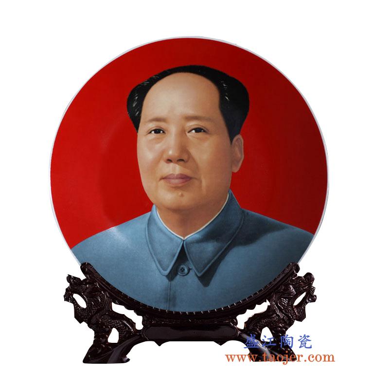 景德镇盛江公司定制毛泽东红底16寸真骨瓷伟人瓷盘纪念盘礼品坐盘