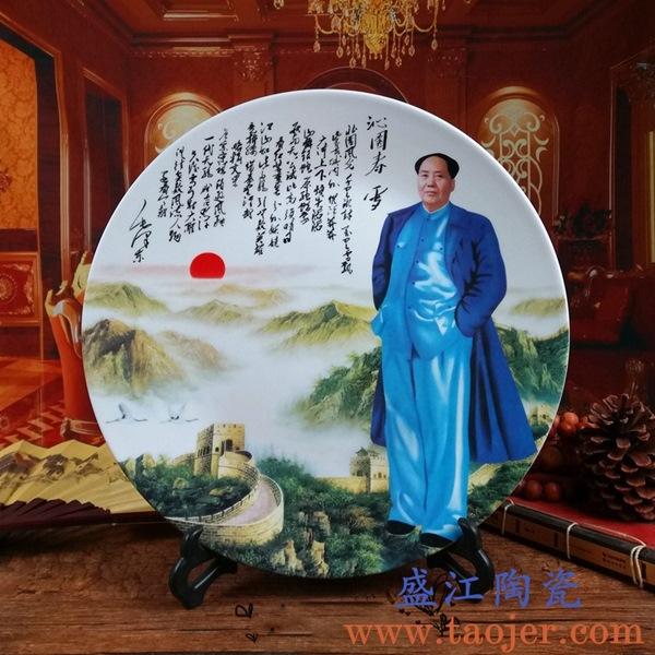 定制毛泽东主席《沁园春·雪》骨瓷伟人瓷盘