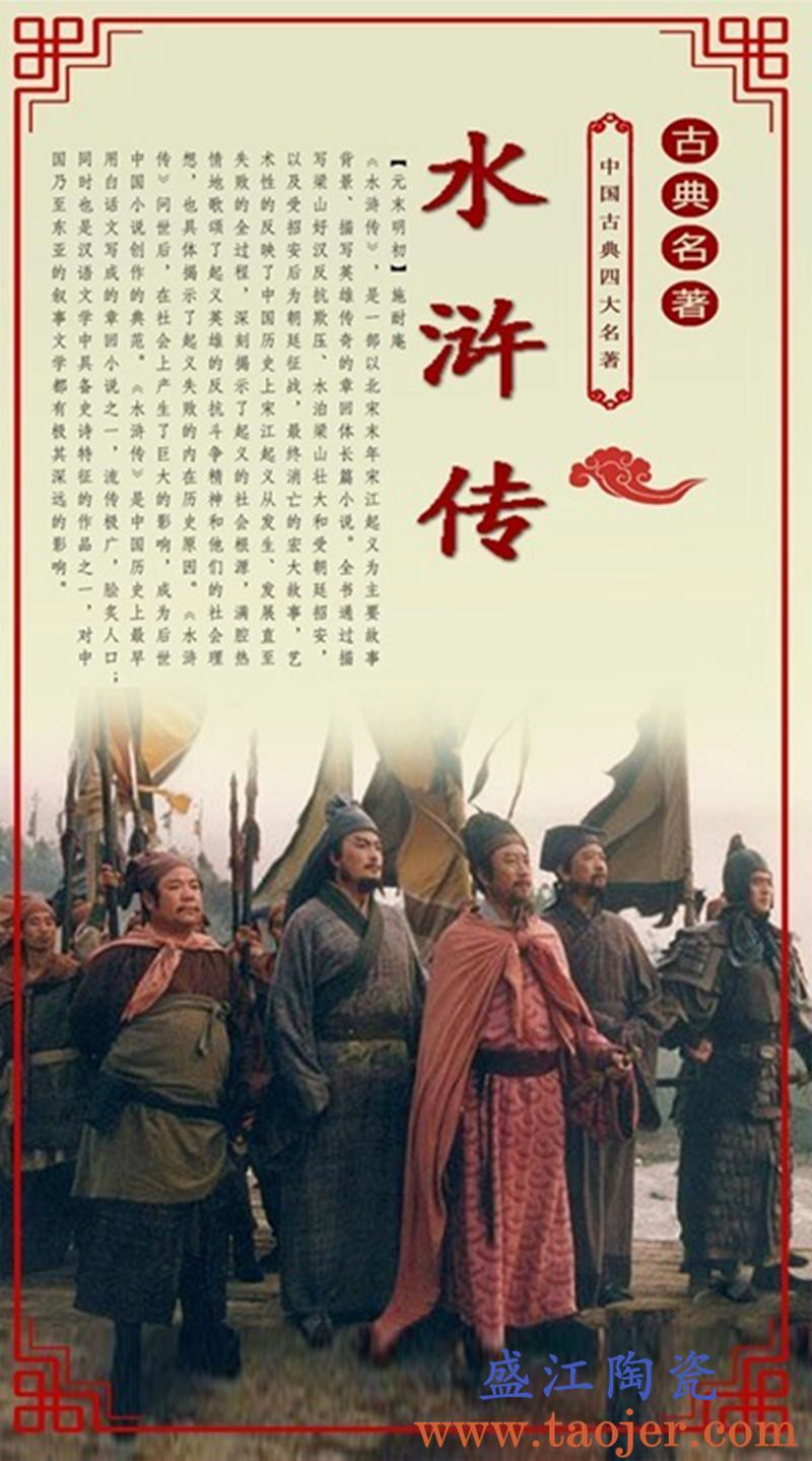 盛江陶瓷定制四大名著瓷板画之《水浒传》长1420cm宽790cm