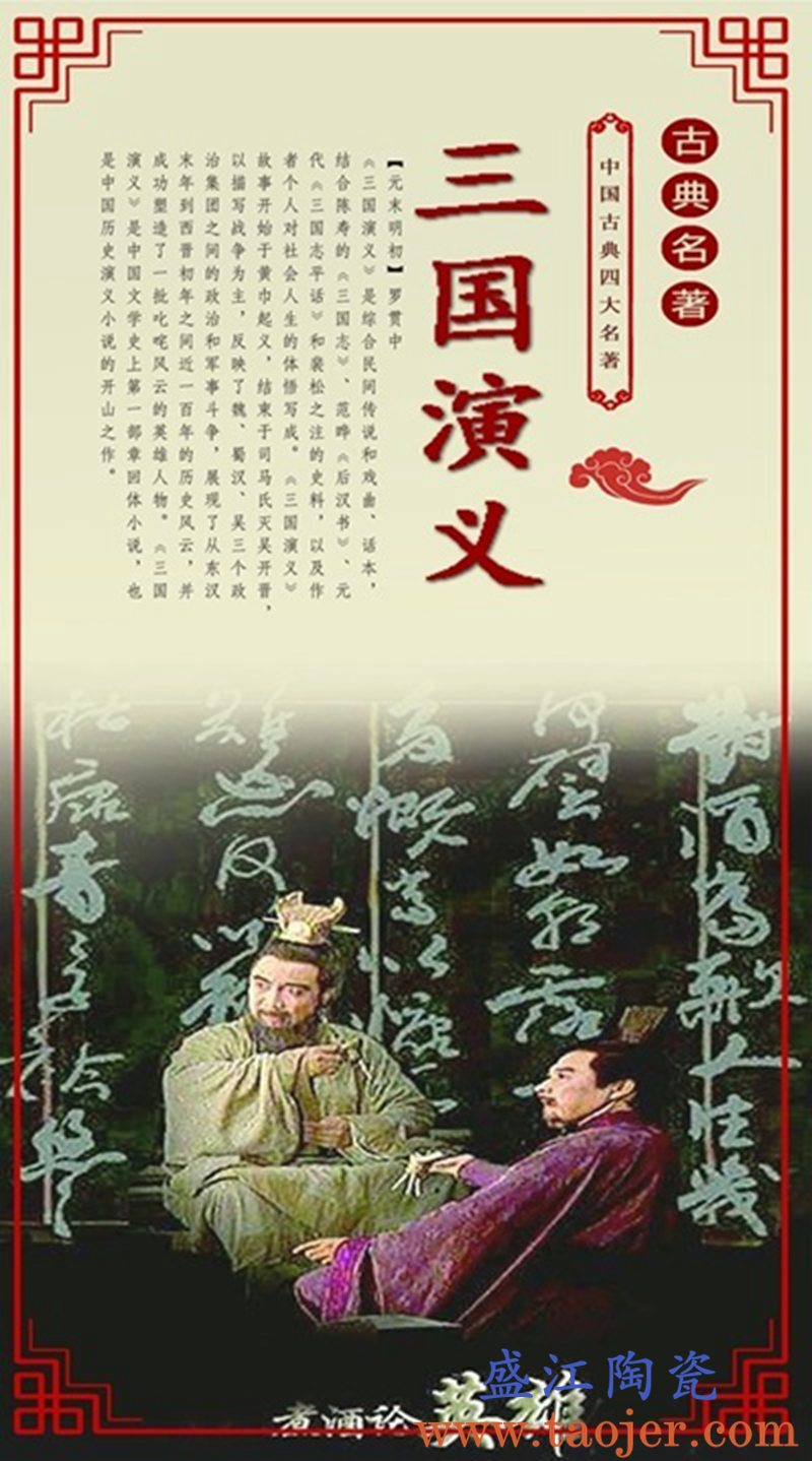 盛江陶瓷定制四大名著瓷板画之《三国演义》长1420cm宽790cm