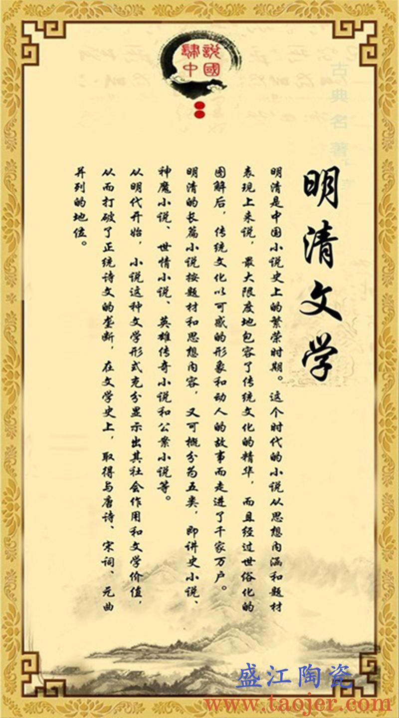 盛江陶瓷定制中国明清小说瓷板画之《明清文学》长1420cm宽790cm