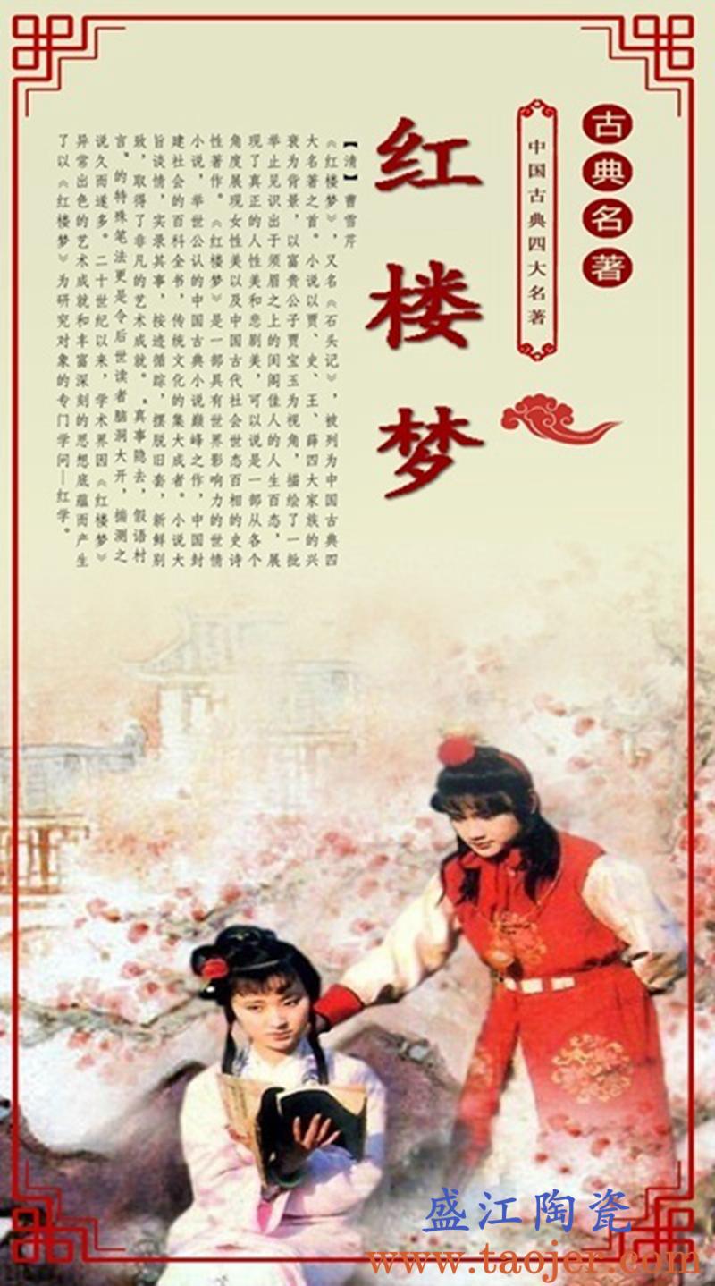盛江陶瓷定制四大名著瓷板画之《红楼梦》长1420cm宽790cm