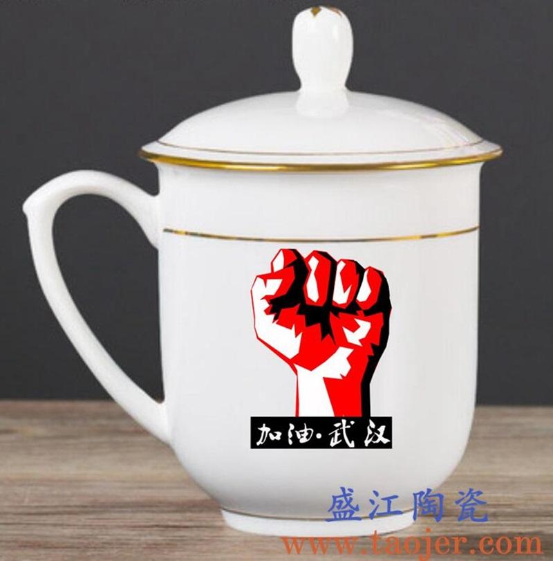"""上图: 盛江陶瓷为某慈善企业定制的 """"加油武汉""""会议办公杯子反面 购买请点击图片"""