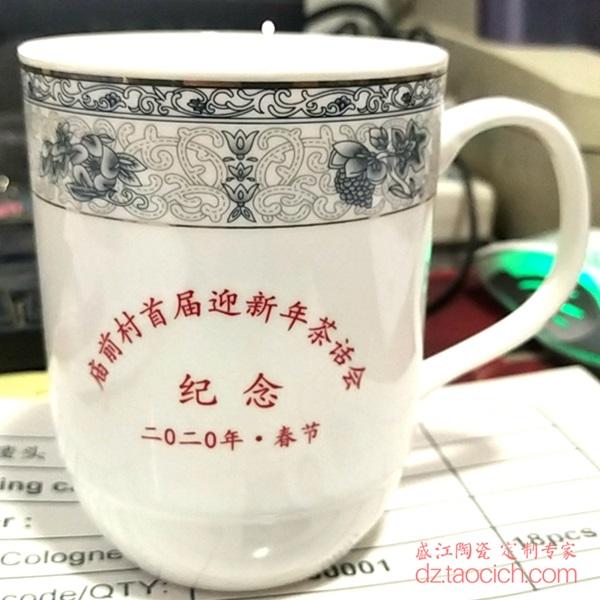 上图:景德镇盛江陶瓷定制庙前村首届新年茶话会纪念金利紫微星杯子。购买请点击图片