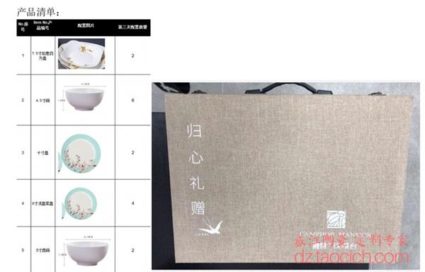 上图:盛江陶瓷为上海顾客定制的16头花鸟秋锦图案套装餐具片定制详情表 购买请点击图