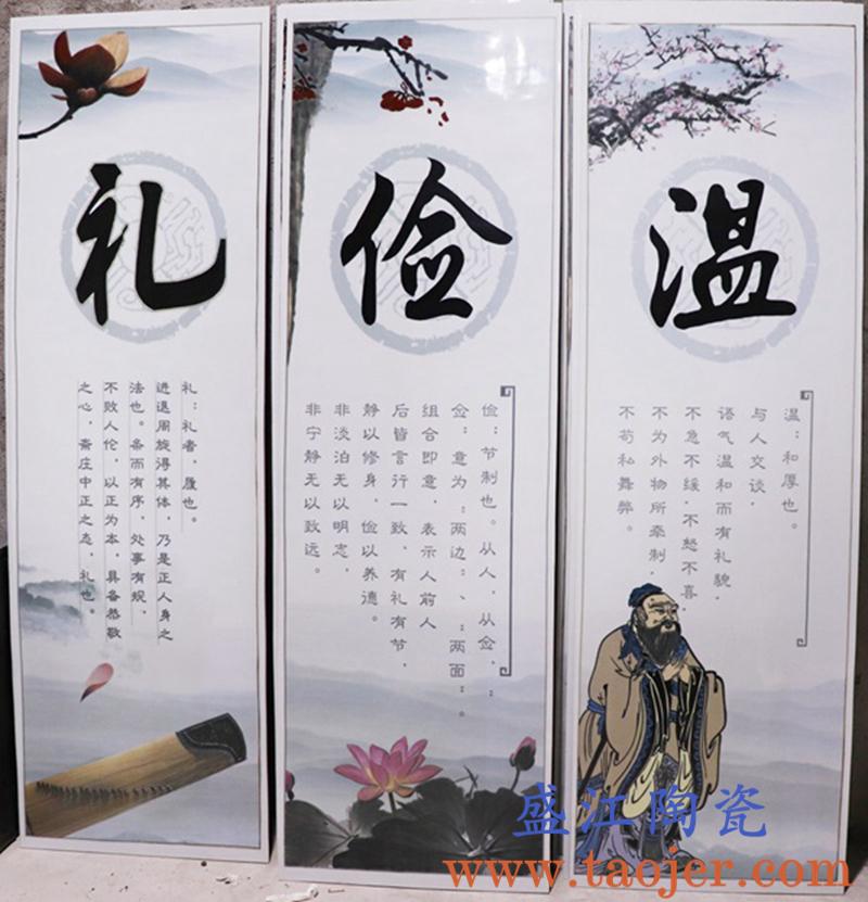 定制 仁义礼智信大型瓷板画人物文字画面 :长1920cm 宽620cm