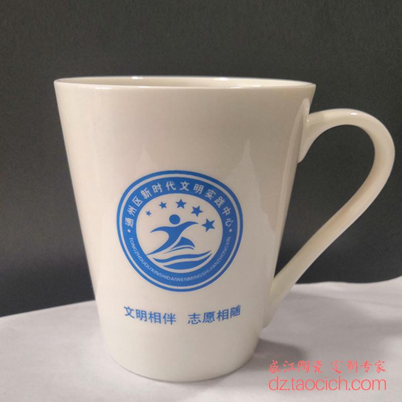 骨瓷白胎印logo小V杯陶瓷杯子正面图