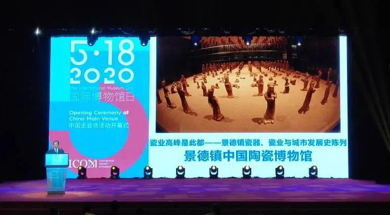 """景德镇中国陶瓷博物馆展览荣获中国文博界最高""""奥斯卡""""奖项 2020年5月18日"""
