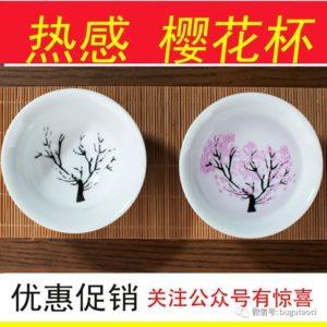 景德镇盛江陶瓷端午节推出——热感樱花杯,日式樱花茶碗遇温水变色