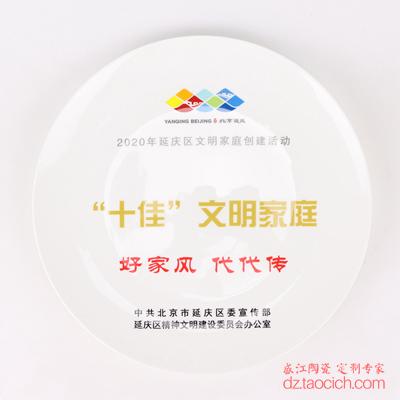 延庆区十佳文明家庭骨瓷纪念盘赏盘奖品盘