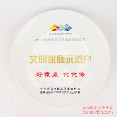 延庆区文明家庭示范户骨瓷纪念盘赏盘奖品盘