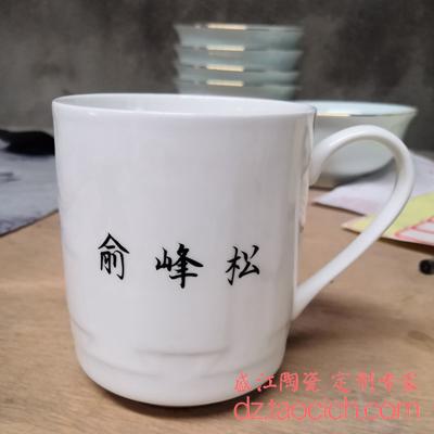 上图:定制个人名字景式杯(锦式杯)