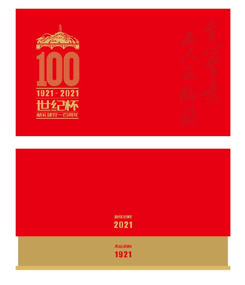 世纪杯——定制延安100周年纪念杯