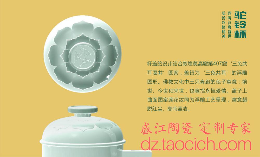 共同推广丝路精神,复兴中国文化---定制驼铃杯